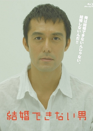 image of drama Kekkon Dekinai Otoko - He Who Can't Marry [JDRAMA]